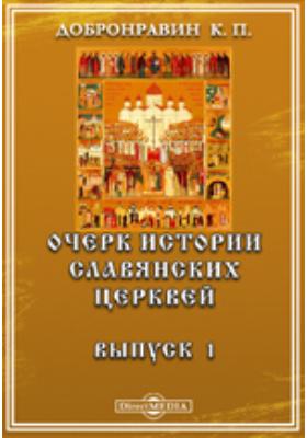 Очерк истории славянских церквей. Вып. 1