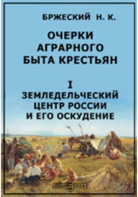 Очерки аграрного быта крестьян, Ч. 1. Земледельческий центр России и его оскудение