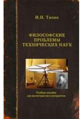 Философские проблемы технических наук: учебное пособие