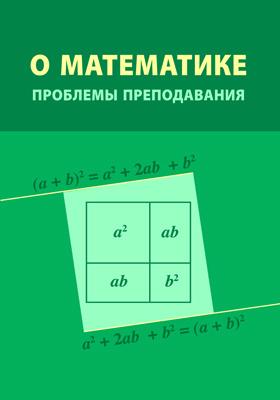 О математике : проблемы преподавания: публицистика
