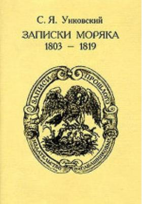 Записки моряка. 1803 – 1819 гг.: документально-художественная литература
