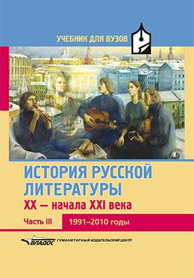История русской литературы XX - начала XXI  : в 3 ч, Ч. 3. 1991–2010-е годы