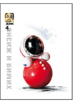 Химия и жизнь - XXI век: ежемесячный научно-популярный журнал. 2012. № 4