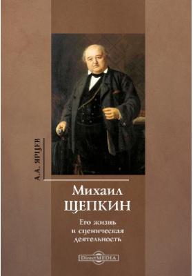 Михаил Щепкин. Его жизнь и сценическая деятельность