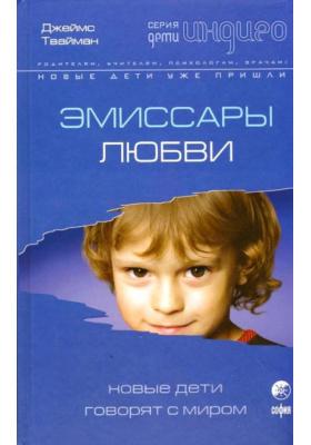 Эмиссары Любви = Emissary of Love : Новые дети говорят с миром