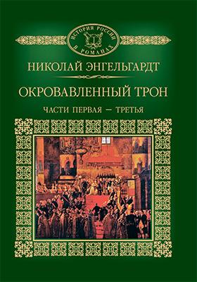 Т. 117. Окровавленный трон, Ч. 1-3