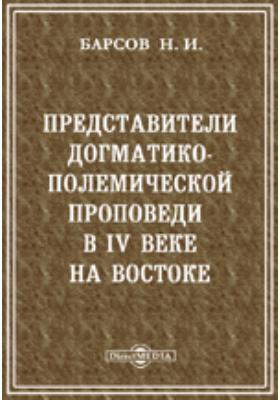Представители догматико-полемической проповеди в IV веке на Востоке