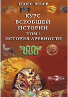 Курс всеобщей истории. Т. 1. История древности