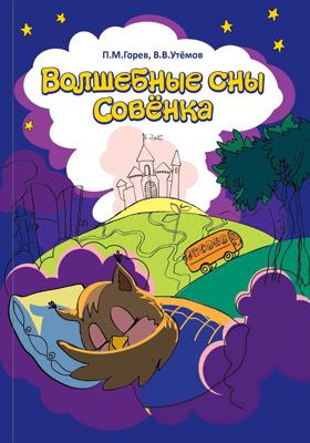 Волшебные сны Совёнка: учебно-методическое пособие