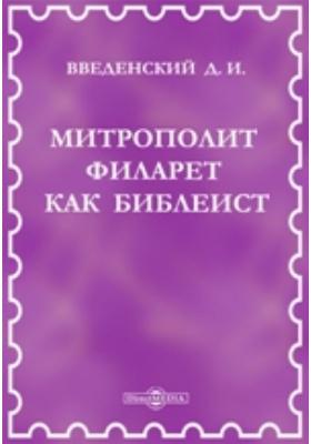 Митрополит Филарет как библеист