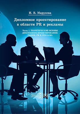 Дипломное проектирование в области PR и рекламы: учебное пособие, Ч. 1. Теоретические основы дипломного проектирования: рынок, PR и реклама