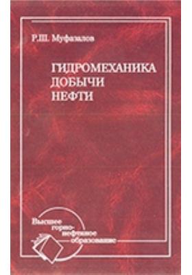 Гидромеханика добычи нефти: учебное пособие. Т. 1