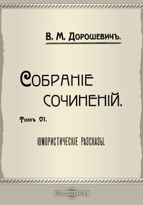 Собрание сочинений: художественная литература. Т. 6. Юмористические рассказы
