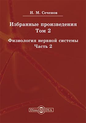 Избранные произведения. Т. 2. Физиология нервной системы, Ч. 2