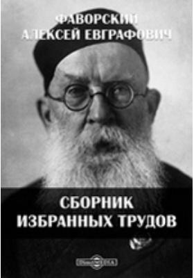 Сборник избранных трудов
