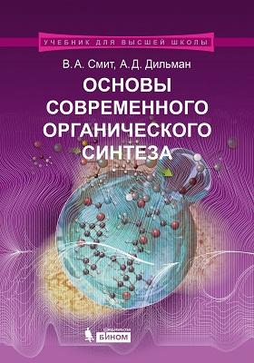 Основы современного органического синтеза: учебное пособие