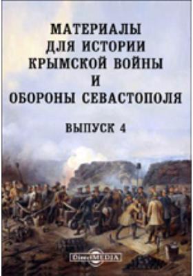 Материалы для истории Крымской войны и обороны Севастополя. Вып. 4