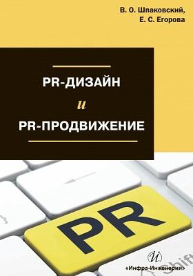 PR-дизайн и PR-продвижение: учебное пособие