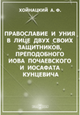 Православие и уния в лице двух своих защитников, преподобного Иова Почаевского и Иосафата Кунцевича