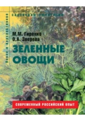 Зеленные овощи. Пособие для садоводов-любителей : Современный российский опыт