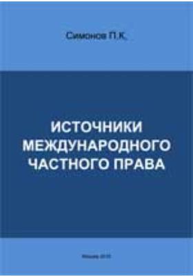 Источники международного частного права
