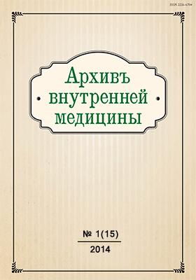 Архивъ внутренней медицины: журнал. 2014. № 1(15)