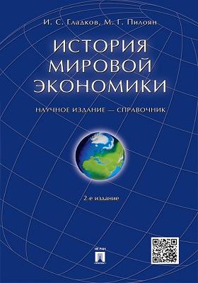 История мировой экономики: справочник
