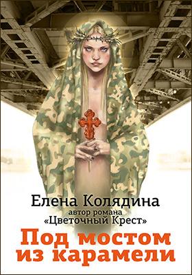 Под мостом из карамели : роман для тех, кто сомневается: роман
