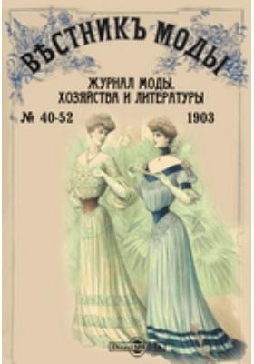 Вестник моды. 1903. № 40-52