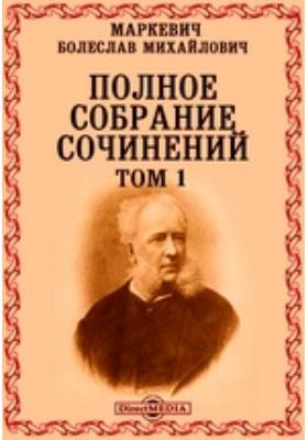 Полное собрание сочинений: художественная литература. Т. 1