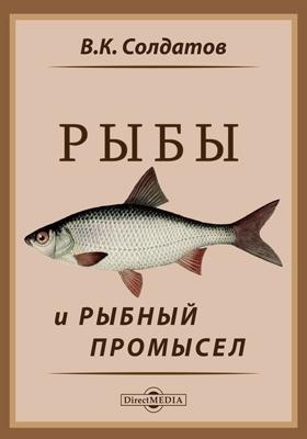 Рыбы и рыбный промысел : курс частной ихтиологии: учебное пособие