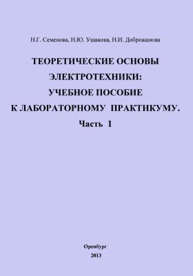Теоретические основы электротехники: учебное пособие к лабораторному практикуму, Ч. 1