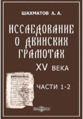 Исследование о Двинских грамотах XV в, Ч. 1-2