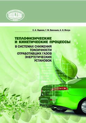Теплофизические и кинетические процессы в системах снижения токсичности отработавших газов энергетических установок: научное издание