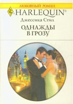 Однажды в грозу = Falling for Her Convenient Husband : Роман