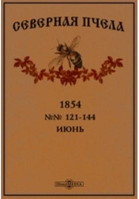 Северная пчела. 1854. №№ 121-144, Июнь