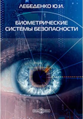Биометрические системы безопасности: пособие