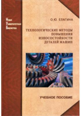 Технологические методы повышения износостойкости деталей машин: учебное пособие