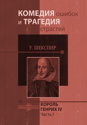 Генрих IV, Ч. 1