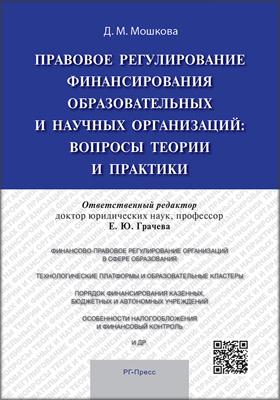 Правовое регулирование финансирования образовательных и научных организаций : вопросы теории и практики: монография