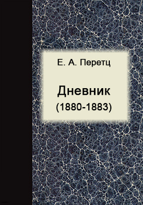 Дневник (1880-1883): документально-художественная литература