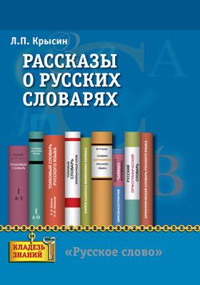 Рассказы о русских словарях : книга для учащихся