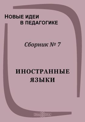 Новые идеи в педагогике. Сб. 7. Иностранные языки