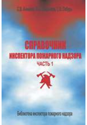 Справочник инспектора пожарного надзора: справочник : в 2 частях, Ч. 1