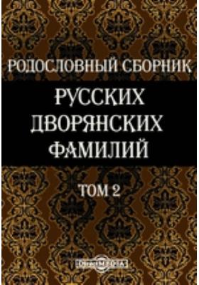 Родословный сборник русских дворянских фамилий. Том 2
