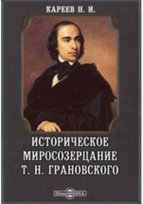 Историческое миросозерцание Т. Н. Грановского