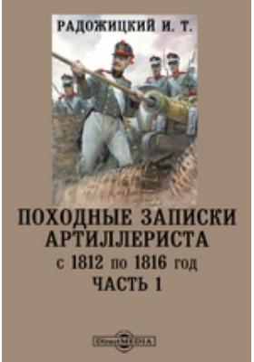 Походные записки артиллериста с 1812 по 1816 год, Ч. 1