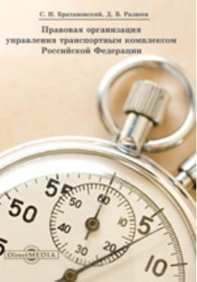 Правовая организация управления транспортным комплексом Российской Федерации