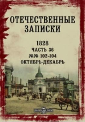 Отечественные записки: журнал. 1828. №№ 102-104, Октябрь-декабрь, Ч. 36