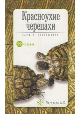 Красноухие черепахи : Уход и содержание